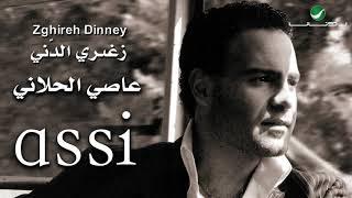 Assi Al Hallani ... Olay Gay | عاصي الحلاني ... قلي جاي