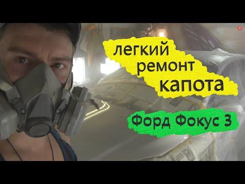✅ Детальный разбор по ремонту капота Форд Фокус 3