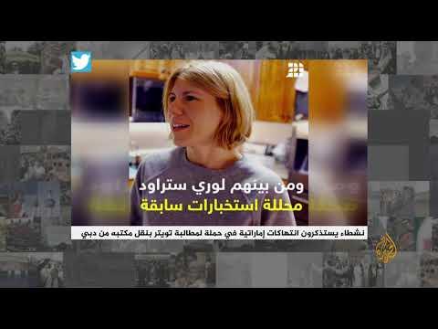 نشطاء يصعدون حملتهم ضد مكتب #تويتر في دبي ويطالبون الشركة الأم بنقله من #الإمارات..هل تستجيب؟????  - 20:54-2019 / 10 / 9