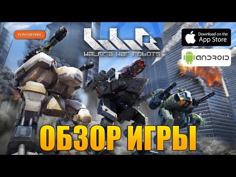 WR War Robots - ОБЗОР ИГРЫ