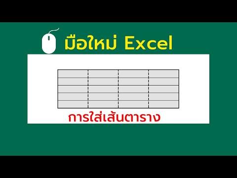 Basic Microsoft Excel มือใหม่เอ็กเซล-การใส่เส้นตารางและการลบเส้นตาราง