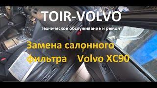 Volvo XC90/2.4D./2008г.в./100000км./Замена  салонного фильтра