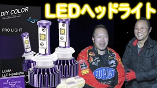 LEDヘッドライト!UGさんが取付け方教えてくれるよ!MicTuning LEDヘッドライト