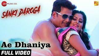 ऐ धनिया Ae Haniya Full Video   Dorog wie   Ravi Kishan & Anjana Singh   Alka Ji, Vikas Pandey