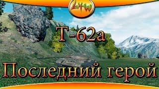 Т-62а Последний герой ~World of Tanks~