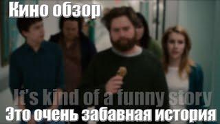 Обзор фильма - Это очень забавная история