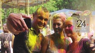 В Нижнекамске прошел фестиваль красок