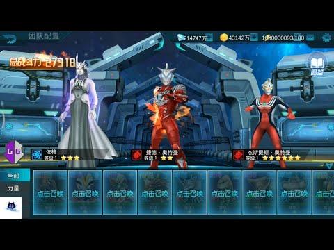 Tutorial Hack Game Ultraman Legendary Heroes Part2 No Root l Unlock Ultraman Geed dan Formnya !!! thumbnail