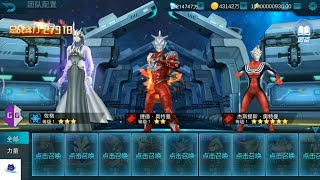 Tutorial Hack Game Ultraman Legendary Heroes Part2 No Root l Unlock Ultraman Geed dan Formnya !!!