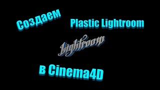 Скачать Создаем Plastic Lightroom в Cinema4d Туториал