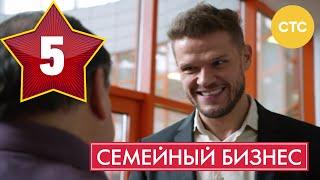 Семейный бизнес - Сезон 1 Серия 5 - русская комедия