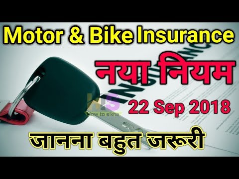 Motor Vehicle Insurance New Rules 2018-2019 | Car & Bike Insurance Claim Process & Renewal Online