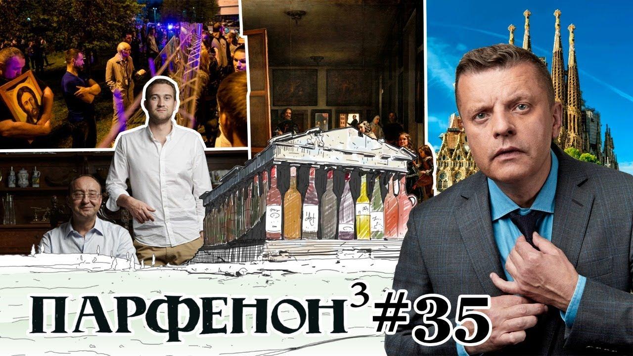 Парфенон #35: Как вЕкатеринбурге?! Веласкес— вид снизу. Русское вино уПаркера