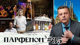 Парфенон #35: Как в Екатеринбурге?! Веласкес - вид снизу. Русское вино у Паркера