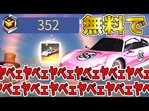 【荒野行動】無料のトレーニング勲章でガチャ126連したら超希少な初心ONE-01の桜カラーに変貌を遂げた。【ガチャ】
