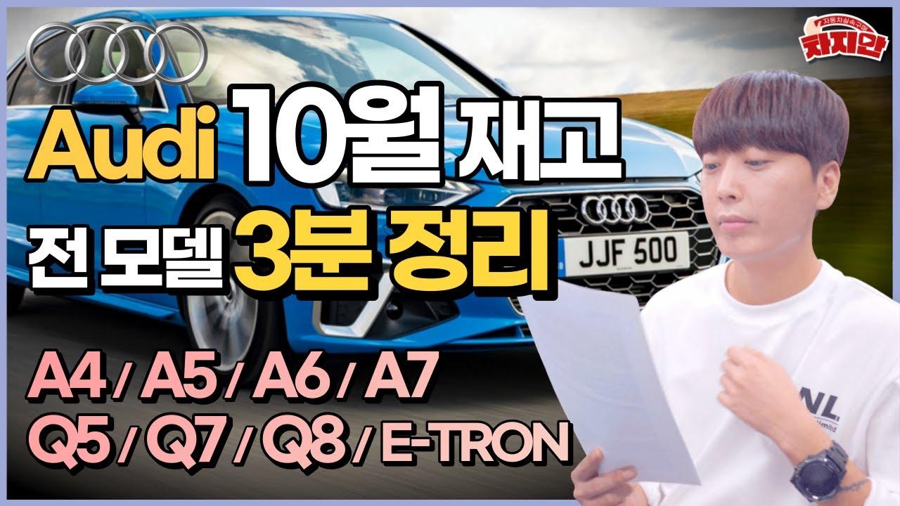 아우디 10월 프로모션 할인 2탄😎전 모델 재고 3분 총정리(A4, A5, A6, A7, Q5, Q7, Q8, e트론)