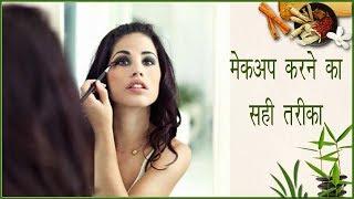 Makeup for Everyday Look (Hindi) || मेकअप करने का सही तरीका || Indian Health Tips 4 U