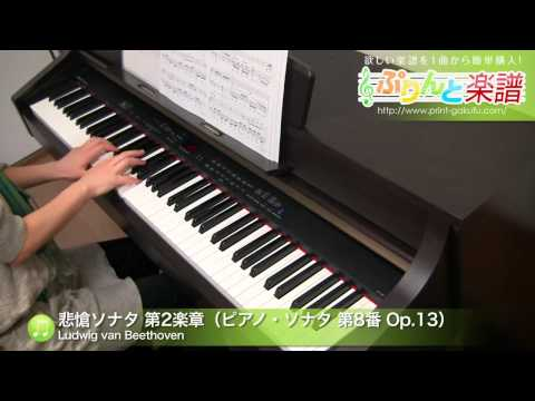 ピアノソナタ 第8番「悲愴」第2楽章 Ludwig van Beethoven