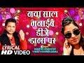 Lyrical Video - नया साल मानाईब डी.जे. डांस पर -2020 नये साल का भोजपुरी गीत #Happy New Year| T-Series