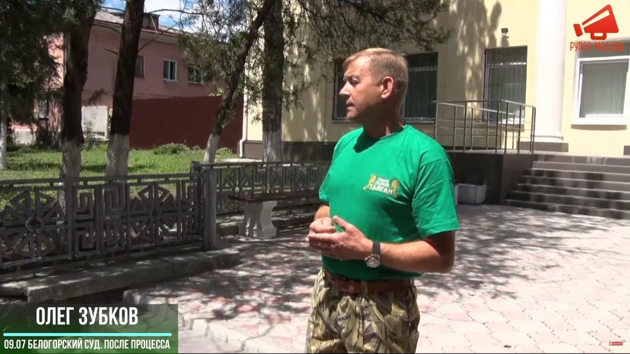 Приговор будет 14 июля в 12:00. Интервью О.Зубкова и адвокатов по окончании заседания (9 июля 2020)