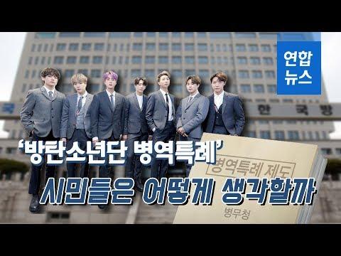 '방탄소년단(BTS) 병역특례' 시민들은 어떻게 생각할까/ 연합뉴스 (Yonhapnews)