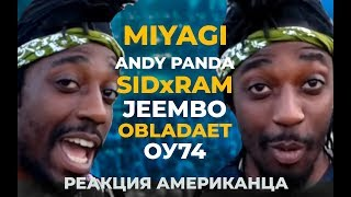 Download Американский Рэпер Слушает MIYAGI ANDY PANDA SIDxRAM JEEMBO OBLADAET ОУ74 | АМЕРИКАНЦЫ СЛУШАЮТ #22 Mp3 and Videos