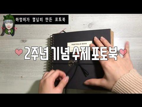 곰신 군인남자친구 2주년 선물( ღ'ᴗ'ღ ) 멍이가 만든 수제포토북❤ #군인남자친구이벤트????