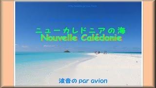 ニューカレドニア の 海 ~ 風の国 から 波音 の PAR AVION ~Nokanhui : Île des Pins:Nouvelle-Calédonie/New Caledonia