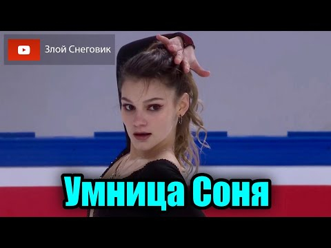 СОНЯ УМНИЦА! Софья Самодурова. Короткая Программа. Гран-При Китая 2019