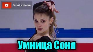СОНЯ УМНИЦА Софья Самодурова Короткая Программа Гран При Китая 2019