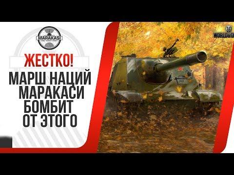 МАРШ НАЦИЙ МАРАКАСИ БОМБИТ ОТ ЭТОГО, РОЗЫГРЫШ ГОЛДЫ World of Tanks thumbnail
