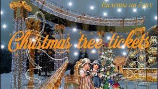 Влог:ПОКУПАЮ билеты на ЁЛКУ! Дворец пионеров, театр Наталии Сац, Цирк на пр.Вернадского