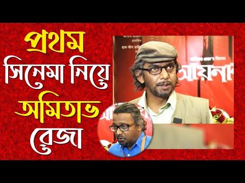 Aynabazi- Jamuna TV - YouTube