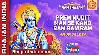 Shree Ram Bhajan - Prem Mudit Mann Se Kaho by Anup Jalota on Bhajan India
