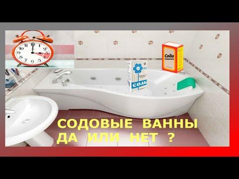 Содовые ванны. Как и зачем делать.