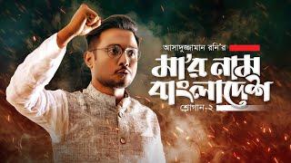 Slogan 2 - Maar Nam Bangladesh By Asaduzzaman Rony