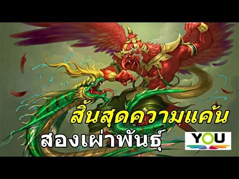 จุดจบแห่งความแค้น ระหว่างพญาครุฑกับพญานาค (The end of the war of Garuda vs. Naga)
