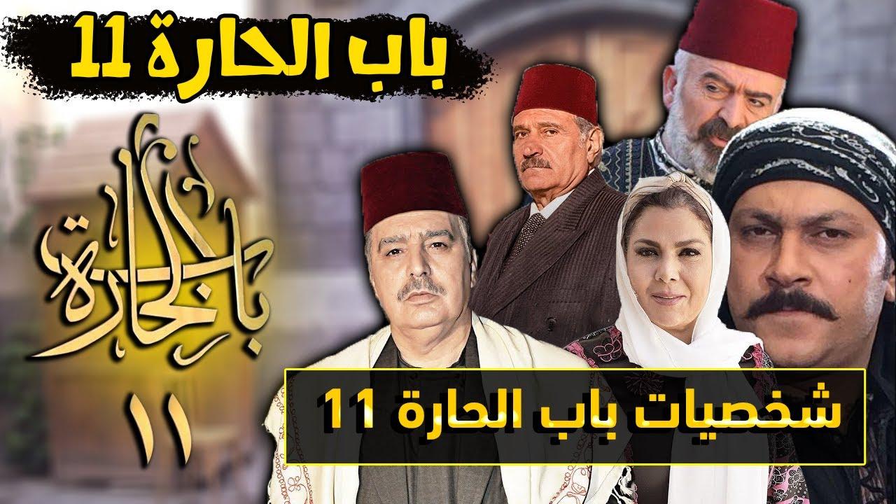 شخصيات مسلسل باب الحارة 11 الجزء الحادي عشر اخبار مفرحة مسلسلات رمضان 2021 Youtube