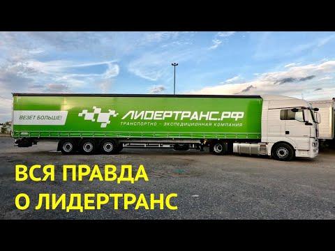 ВСЯ ПРАВДА О ЛИДЕРТРАНС!