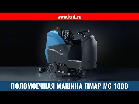 Поломоечные машины Fimap MG 100B - поломоечная машина для производственных помещений - КИИТ