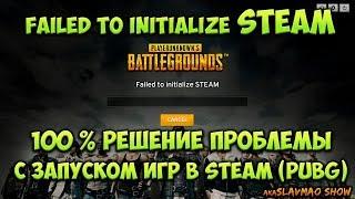 Решение проблемы в играх Steam - Failed to initialize Steam (не запускается PUBG)