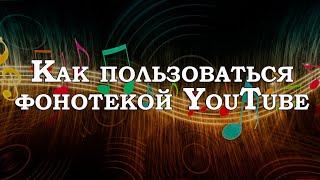 Бесплатная музыка для видео. ♫ Фонотека YouTube(Видеообзор фонотеки Ютуб. В ней мы можем скачивать бесплатную музыку для своих видеороликов и спокойно..., 2015-10-07T10:30:00.000Z)