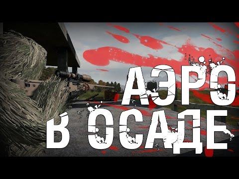 АЭРО В ОСАДЕ! - DayZ Epoch
