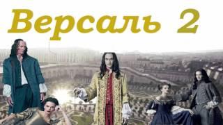Версаль 2 серия Анонс