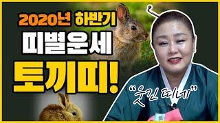 2020년 하반기 토끼띠운세 7월,8월,9월,10월,11월,12월 운세  ''토끼들은 하반기에..''  인천…