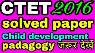 CTET 2016 solved paper child development and pedagogy in hindi
