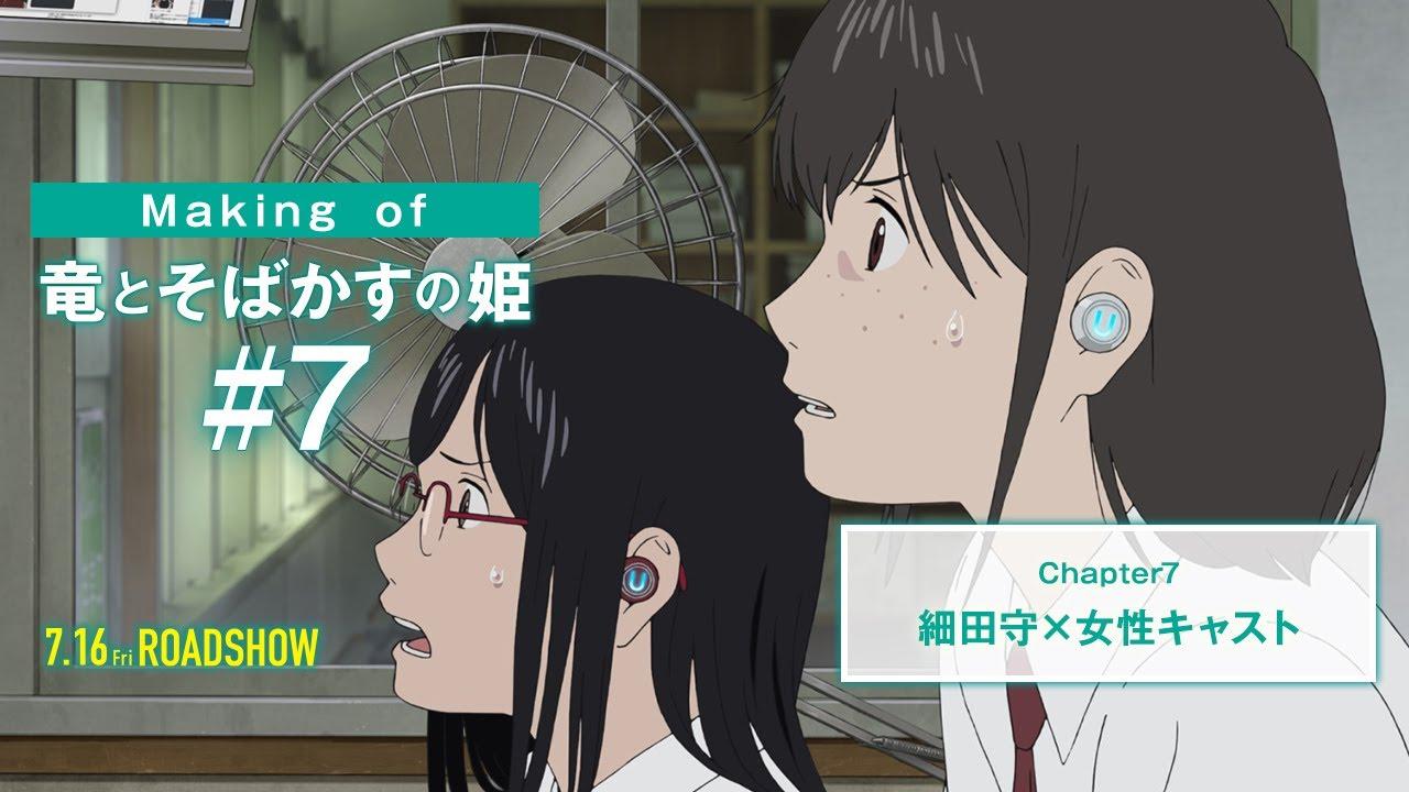 #7「Making of 竜とそばかすの姫:細田守×女性キャスト」