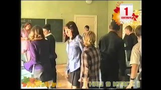 1 СЕНТЯБРЯ 2002 ГОД. || НАШ 9 КЛАСС || МИРНИНСКАЯ СРЕДНЯЯ ШКОЛА