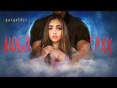 Баста – Любовь и страх (feat. Дворецкая) (Teaser)