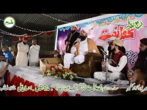 Madine Qafilay Jate Hain By Qibla Raza Qadri Sb | Bazm e Nizam Mirpur Azad Kashmir